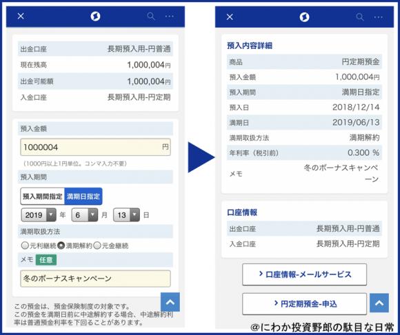 2018年12月14日付けで満期日指定2019年6月13日の1,000,004円定期を組みました。