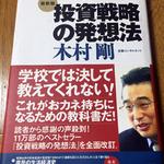 100円で買える投資本-投資戦略の発想法(木村剛 著)